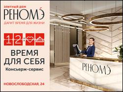 Элитный дом «Реномэ». Новослободская, 24 Дом в центре Москвы.